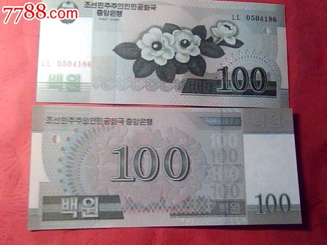 新版朝鲜币5000图片_朝鲜圆新版图片大全_uc今日头条新闻网
