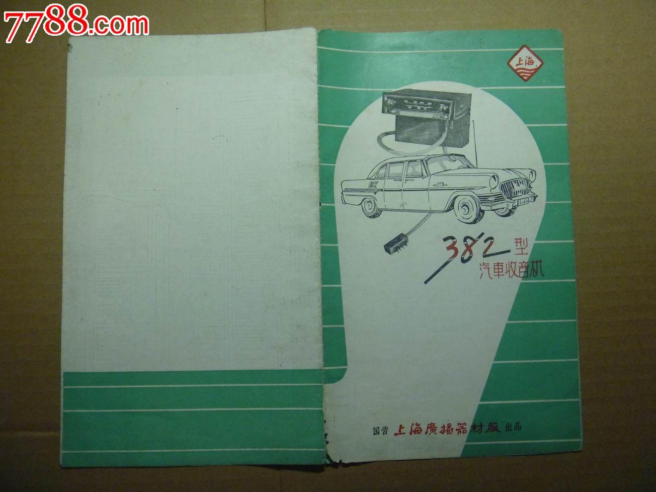 说明书382型汽车收音机