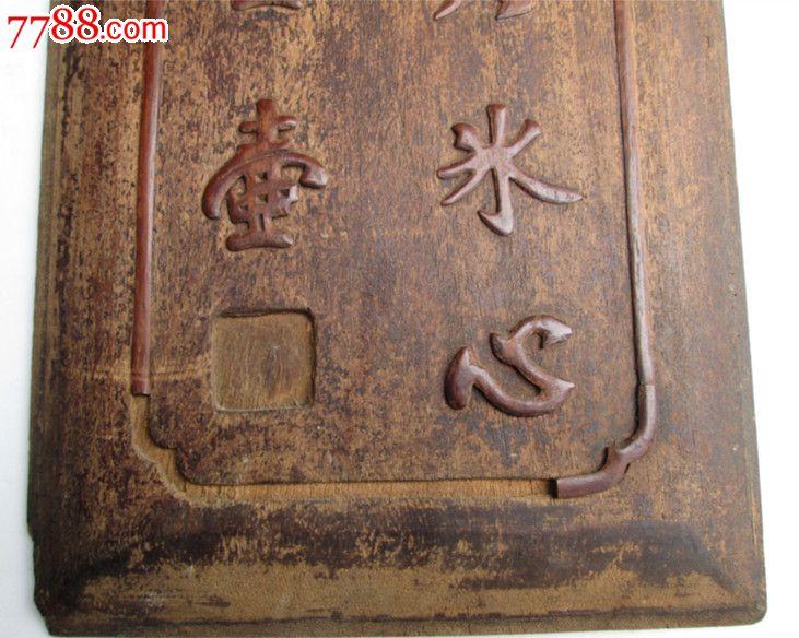 托地雕书法木板