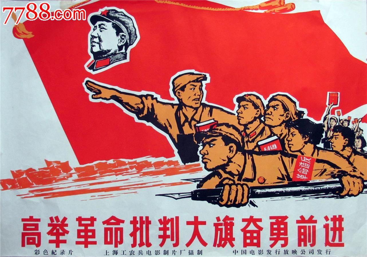 红色革命电影_电影海报:高举革命批判大旗奋勇前进