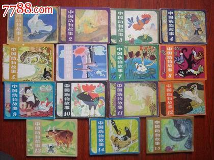中国动物故事,全套15本全部彩色-se22998761-连环画
