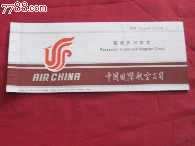 98年中国国际航空公司;成都到兰州的飞机票