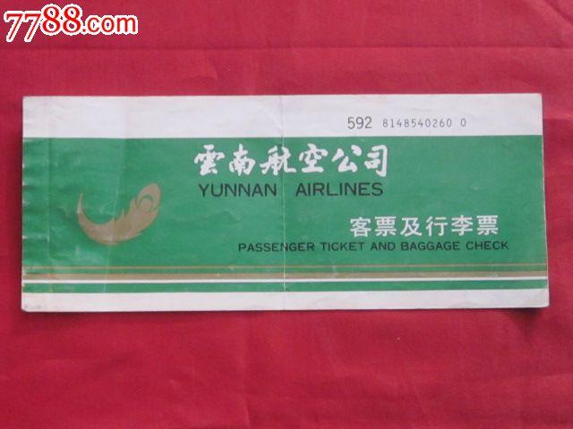 98年云南航空公司;昆明到西双版纳的飞机票