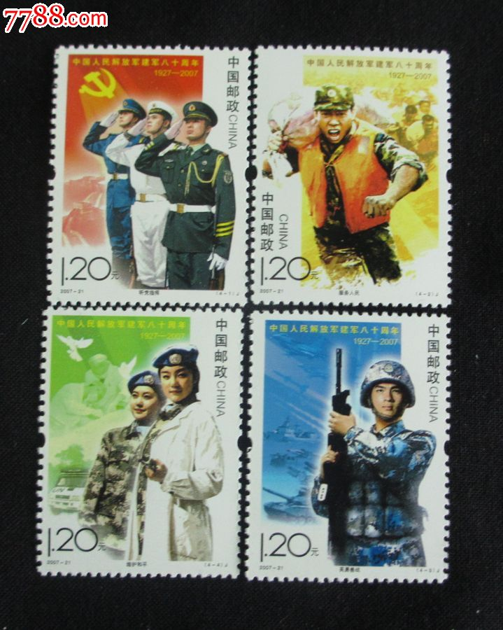 中国人民解改a��`9/#z(_2007-21中国人民解军建军八十周年邮票