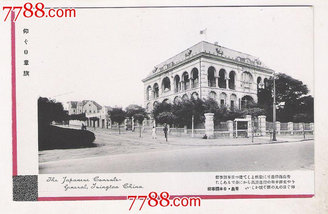 30年代青岛老明信片100元一枚