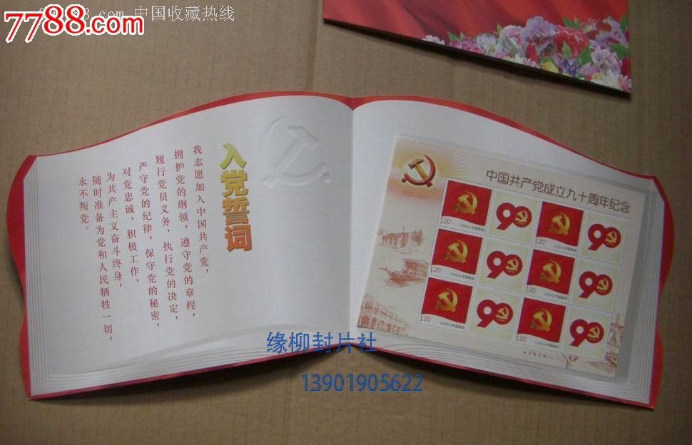 《党旗飘飘》邮折个性化专用邮票图片
