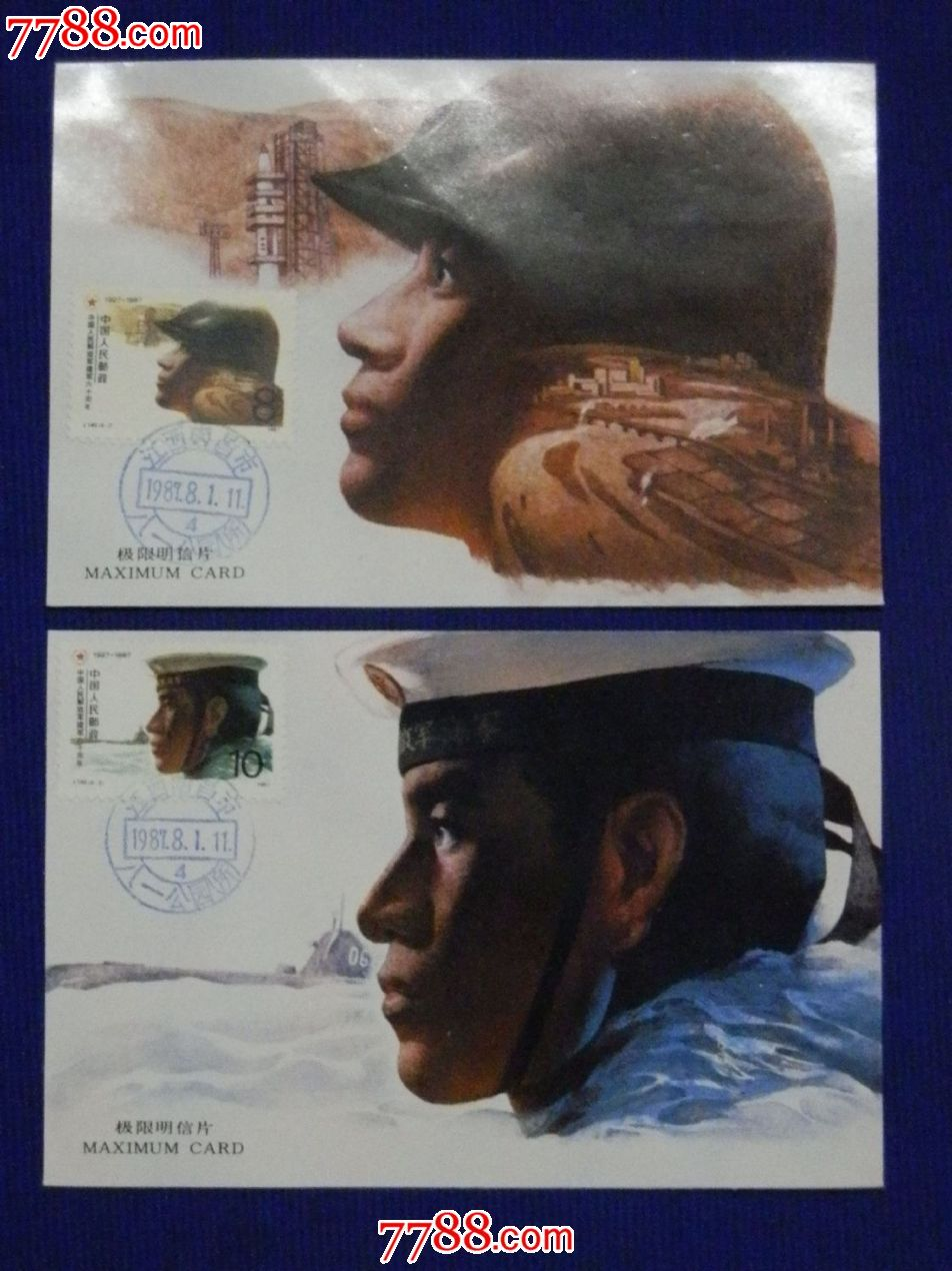 j140中国人民解放军建军六十周年极限明信片【来一宝】_第2张_7788