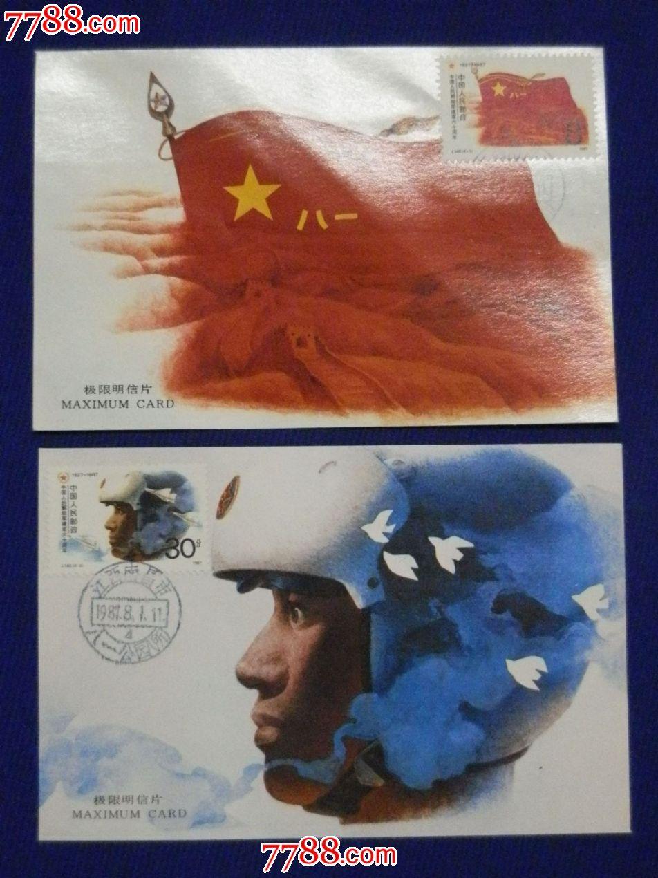 j140中国人民解放军建军六十周年极限明信片【来一宝】_第3张_7788