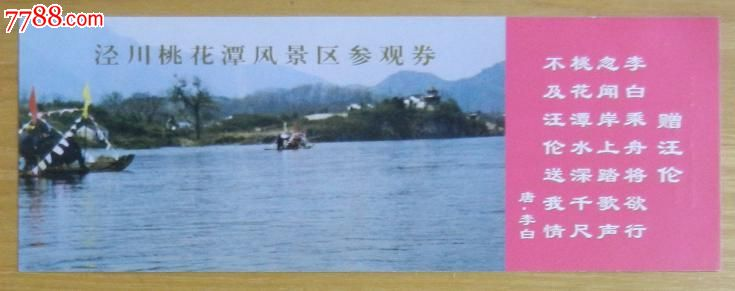 安徽泾川桃花潭风景区