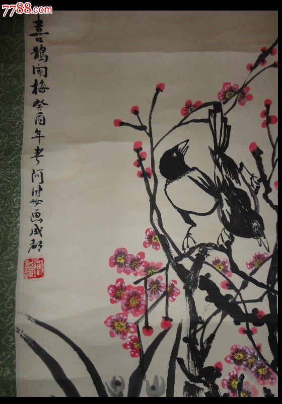 绘画作品-喜鹊闹梅