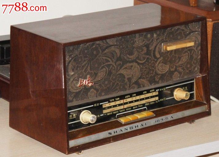上海163-5a电子管收音机