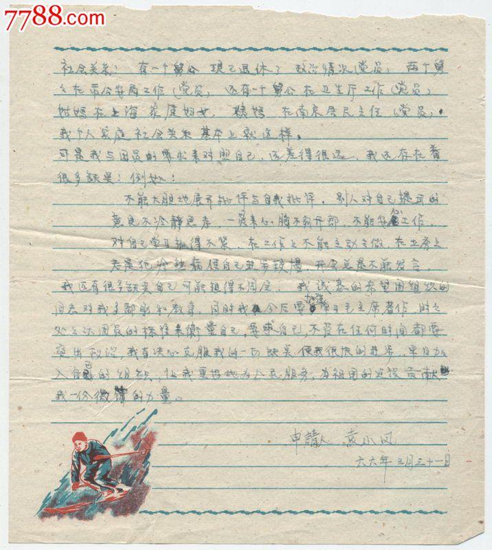 1-1966年入团申请-申请书/函--se23078988-零售-千年图片