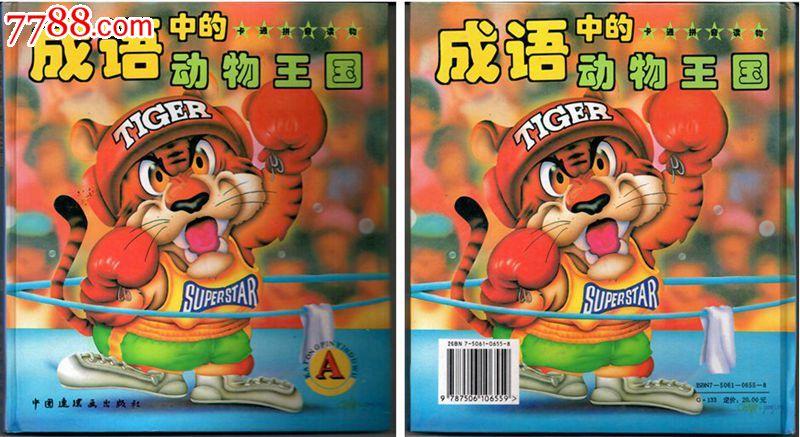 彩绘硬皮卡通拼音读物:成语中的动物王国(a)绘画:徐锡林等