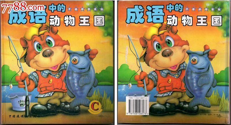 彩绘硬皮卡通拼音读物:成语中的动物王国(c)绘画:徐锡林等