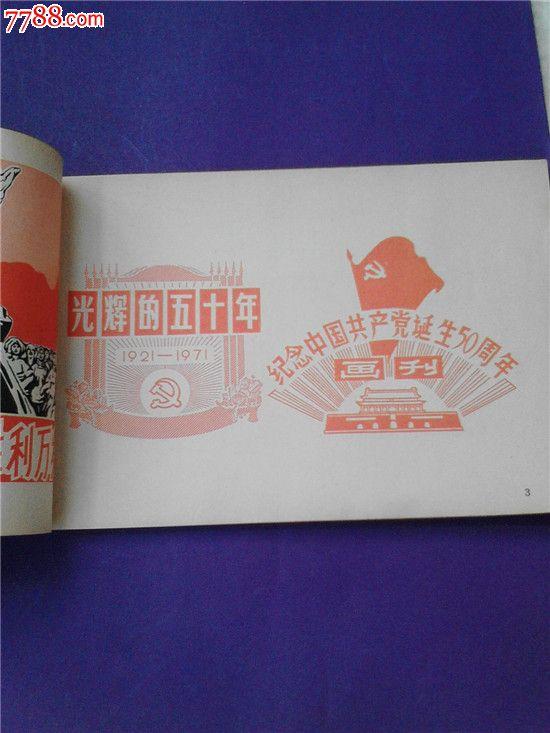 0000元_第4张_7788收藏__中国收藏热线