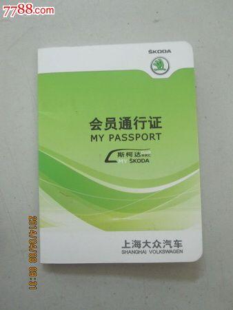 上海大众汽车斯柯达会员通行证()