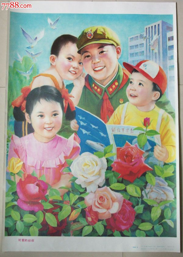 可爱的叔叔【海燕收藏】_第1张_7788收藏__中国收藏热线