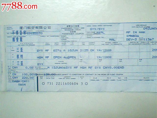 厦门航空,06年1月三亚==杭州==三亚