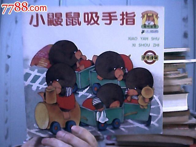 幼儿启蒙图画书--淘气宝宝系列《小鼹鼠吸手指》彩图