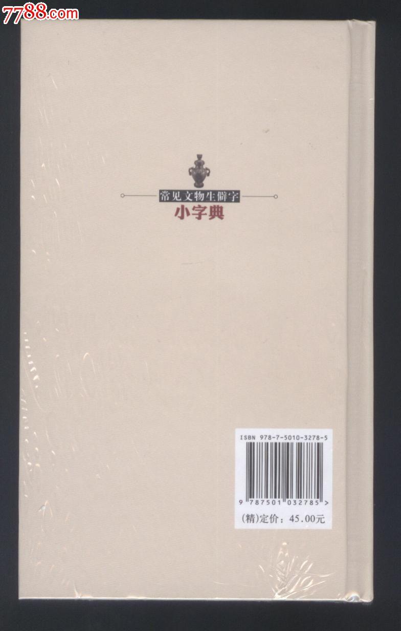 常见文物生僻字小字典.硬精装图片