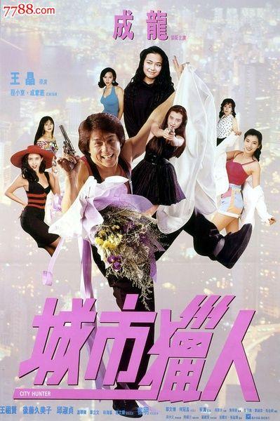【城市猎人】主演:成龙王祖贤邱淑贞后滕久美子单立文