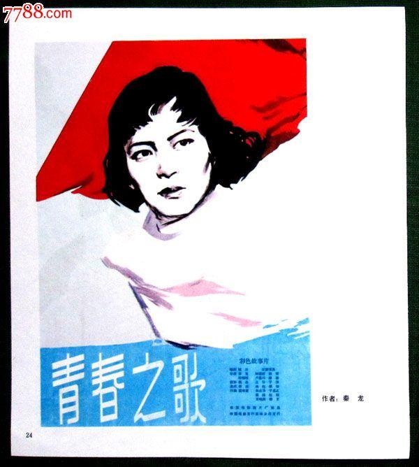 早期名家手绘电影海报《青春之歌》秦龙作
