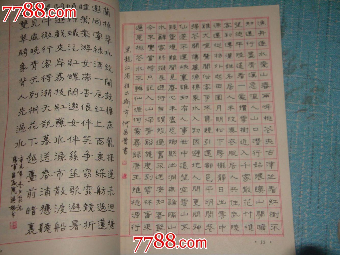 中国钢笔隶书之最-价格:20.0000元-se23145512-字帖图片