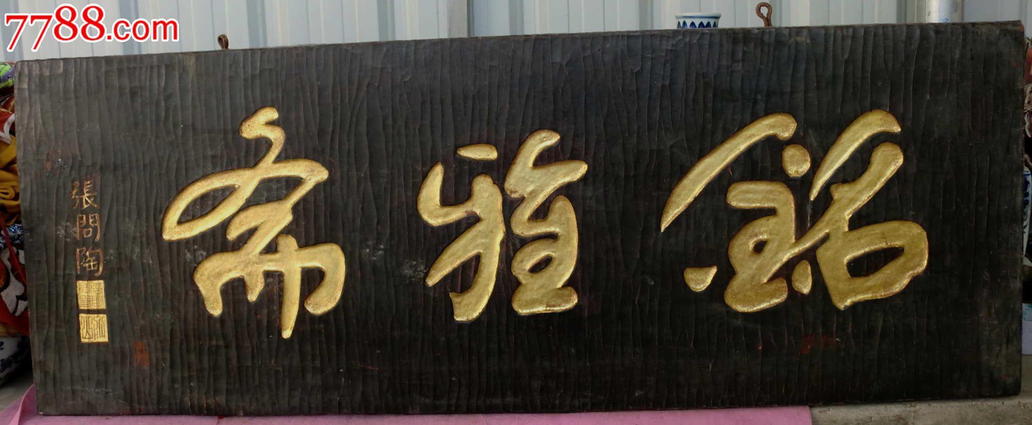 老木雕开片漆金木牌匾