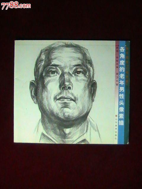 各角度的老年男性头像素描