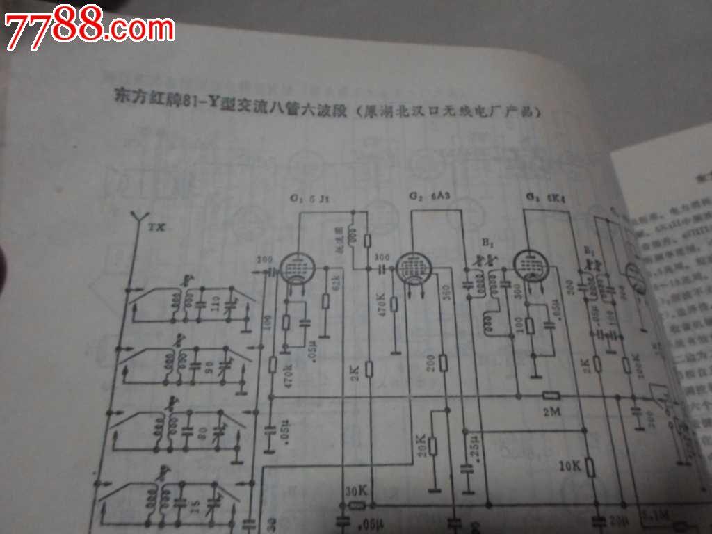 电子管收音机,电子管录音机电路图大全,16开1厚本