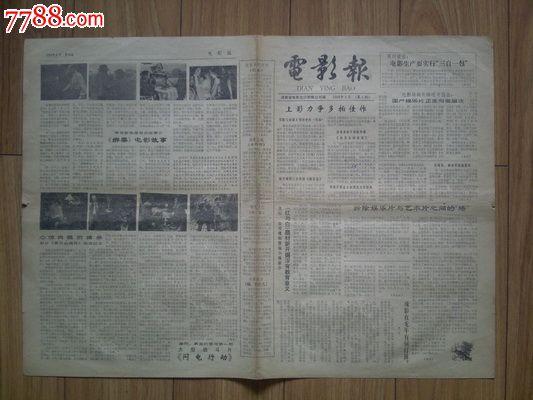 报05.11-05.17_电影报_第1张_7788收藏__中国收藏热线