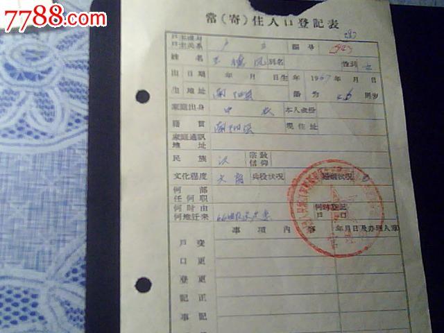 新疆兵团常住人口登记表