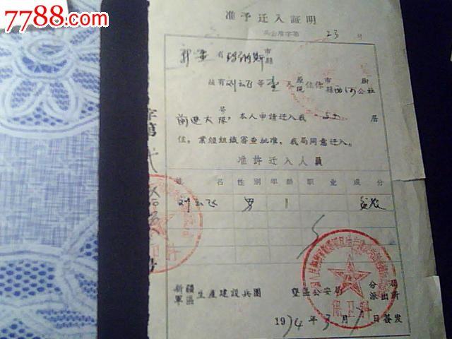 常住人口登记表模板_常住人口登记表表格