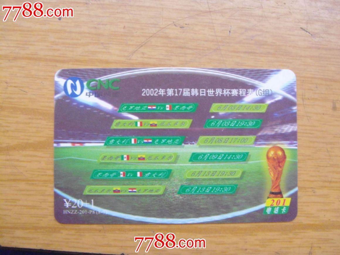2002年第17届韩日世界杯赛程表G组