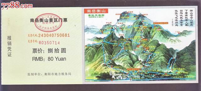 南岳衡山景区