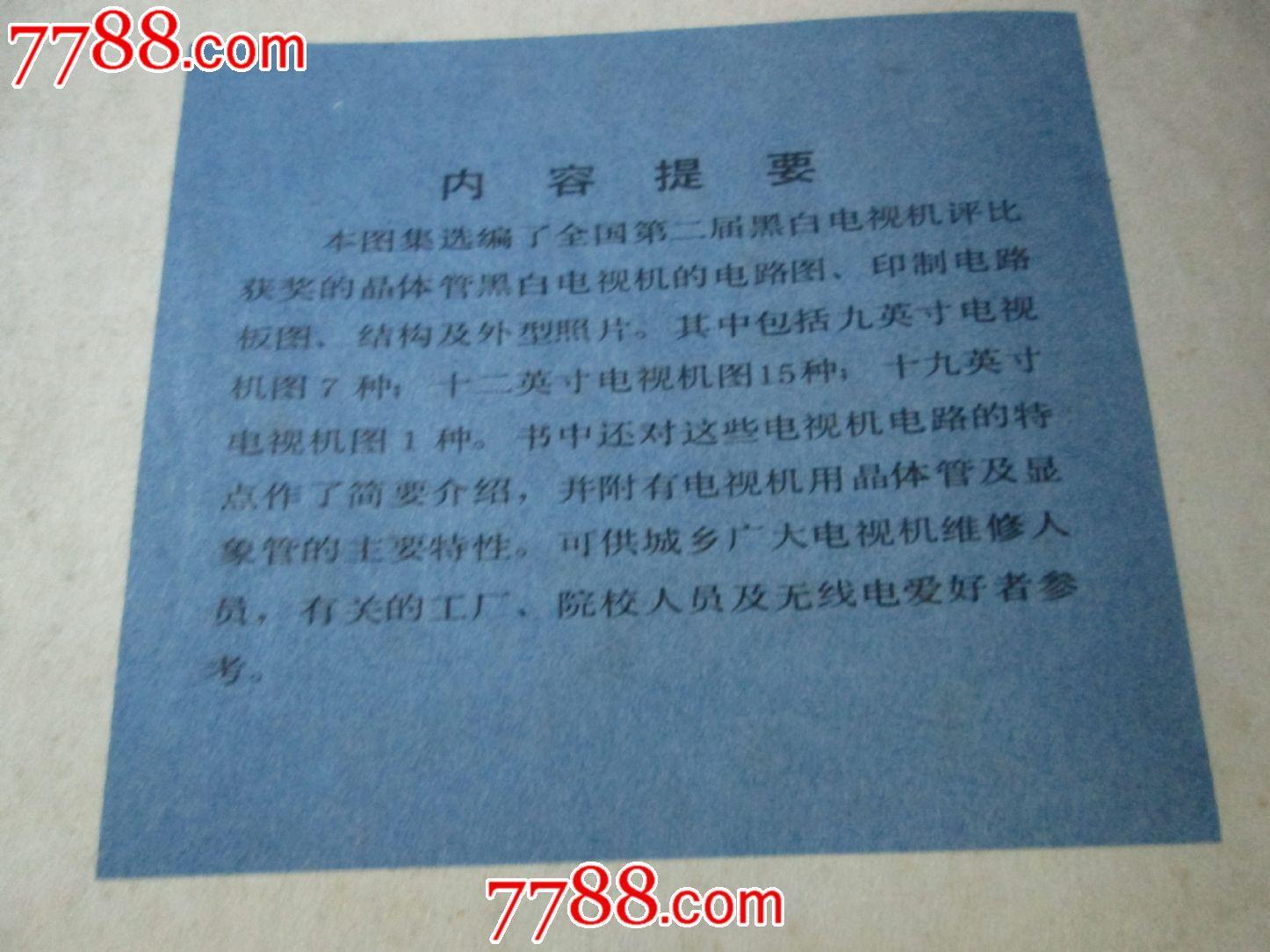 晶体管黑白电视机电路图集(书)