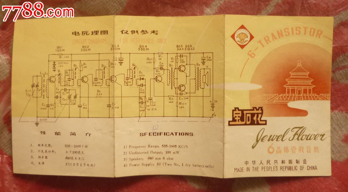 宝石花6晶体管收音机
