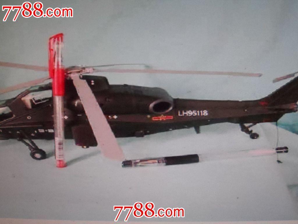 武装直升飞机模型_第4张_7788收藏__中国收藏热线