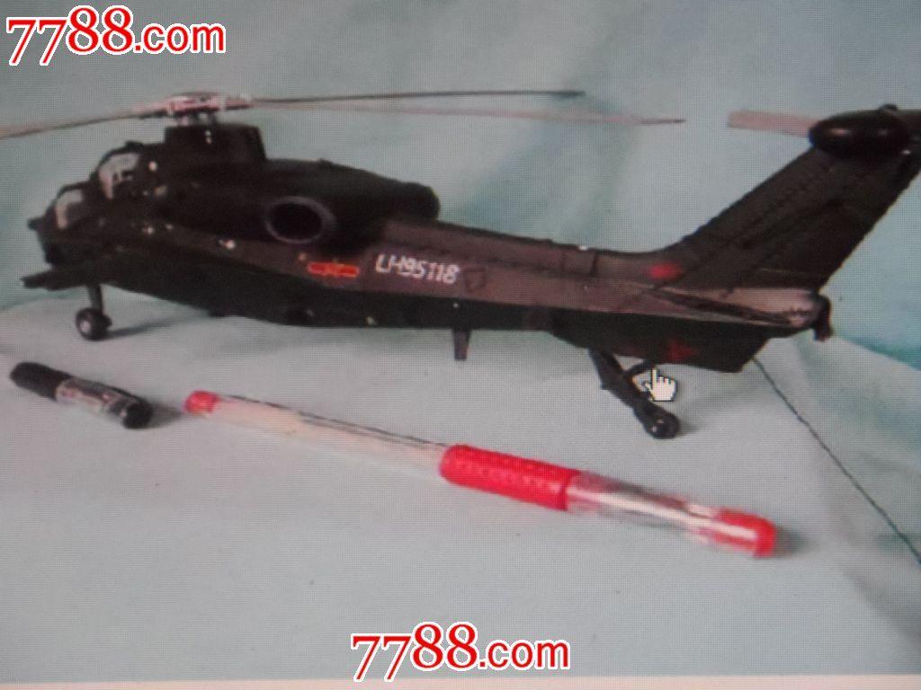 武装直升飞机模型_第5张_7788收藏__中国收藏热线