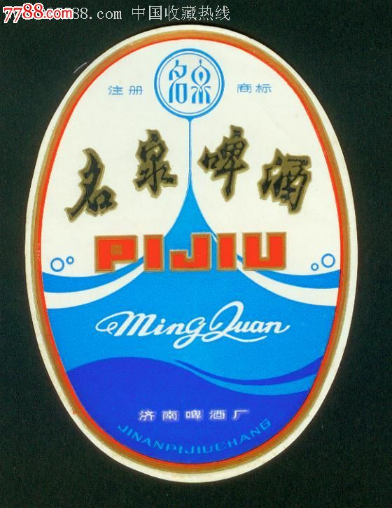 济南名泉啤酒标_价格10.0000元_第1张_7788收藏__中国收藏热线