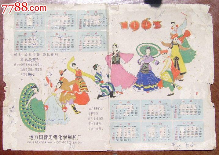 63年无锡少数民族舞蹈年历图片
