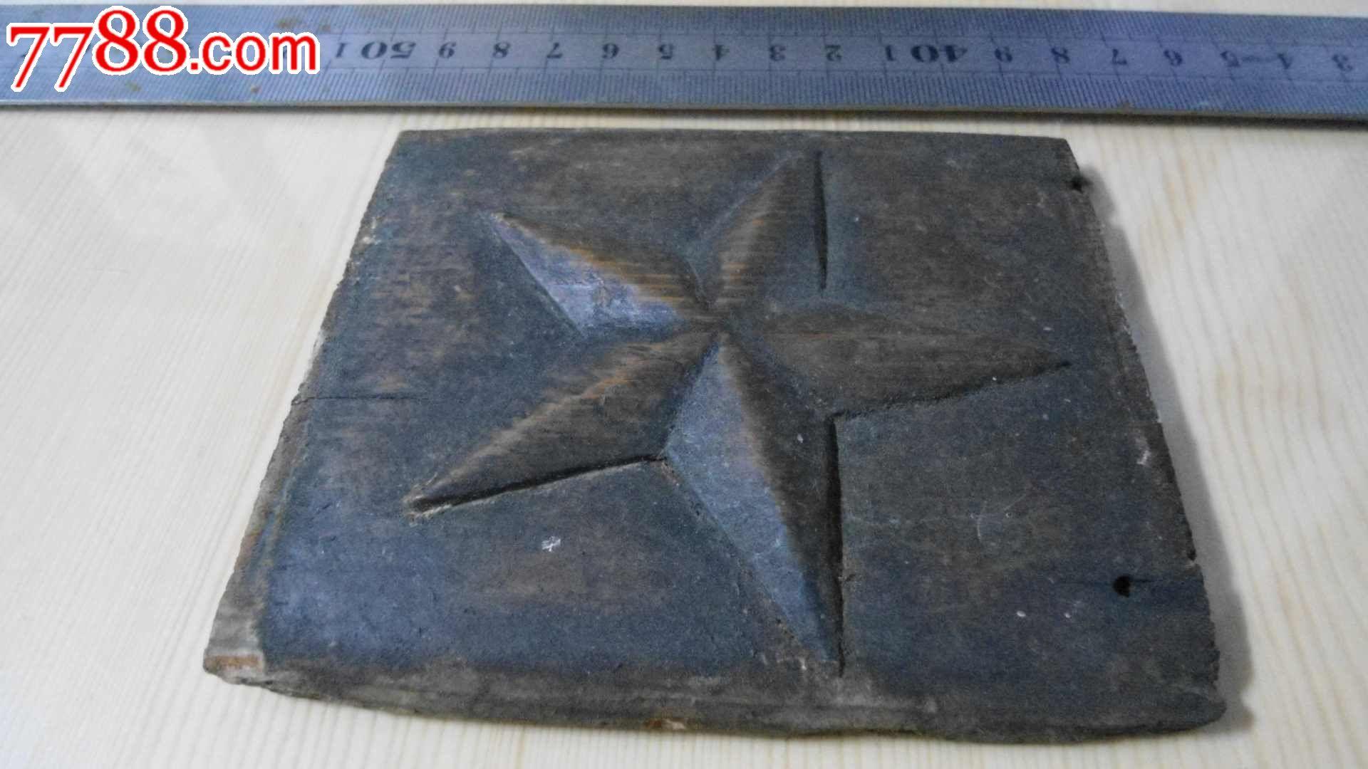 一個老五星木板,不知道什么材質【小河北雜貨鋪】_第2張_7788收藏圖片