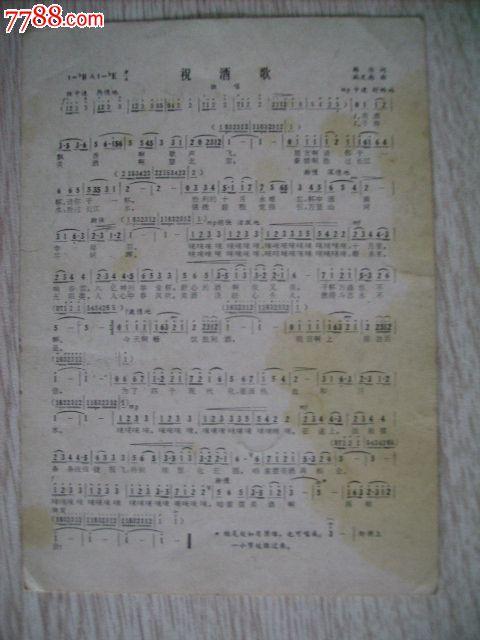 祝酒歌,歌曲/歌谱【哈李收藏】_第2张_7788歌谱