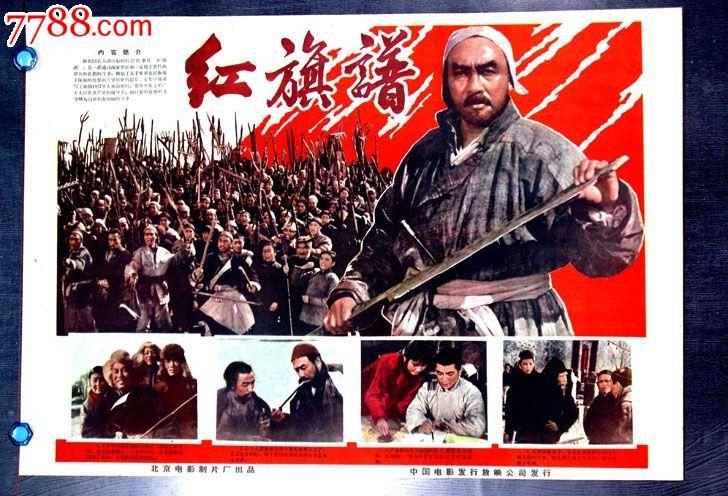 红旗谱-se23258255-电影海报-零售-7788收藏__中国