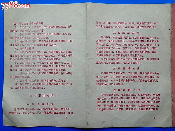 市计划生育办公室-《新婚卫生知识》_第4张_7788收藏__中国收藏热线