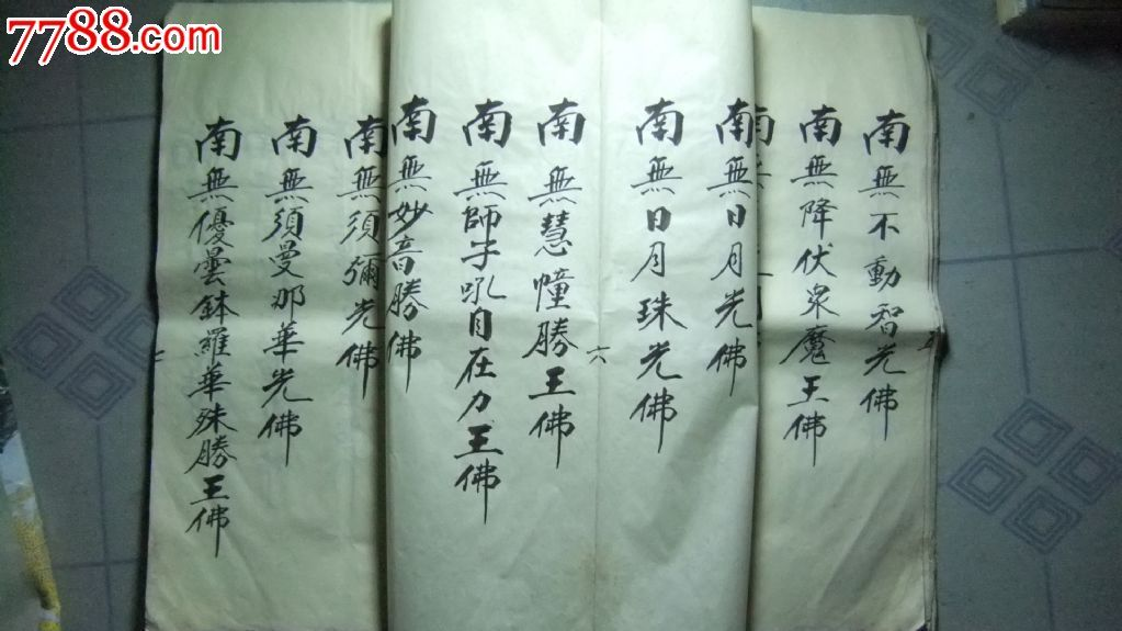 不知年代的手抄佛经_经书/圣经_泰宝古玩店【7788收藏图片
