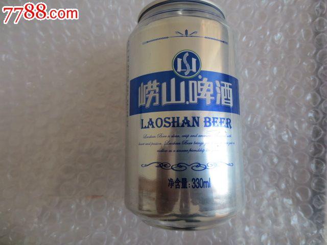 崂山啤酒易拉罐