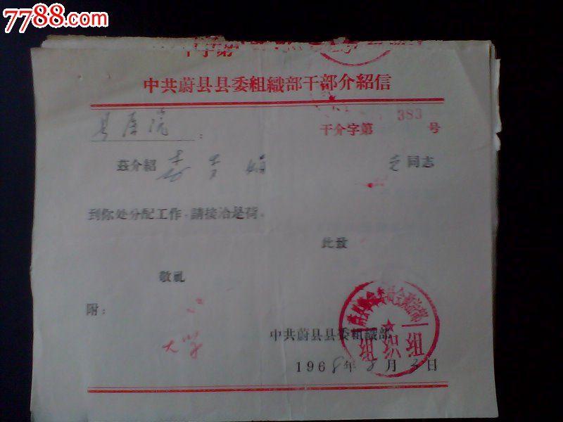 0000元【畿輔契證】_第1張_7788收藏__中國收藏熱線