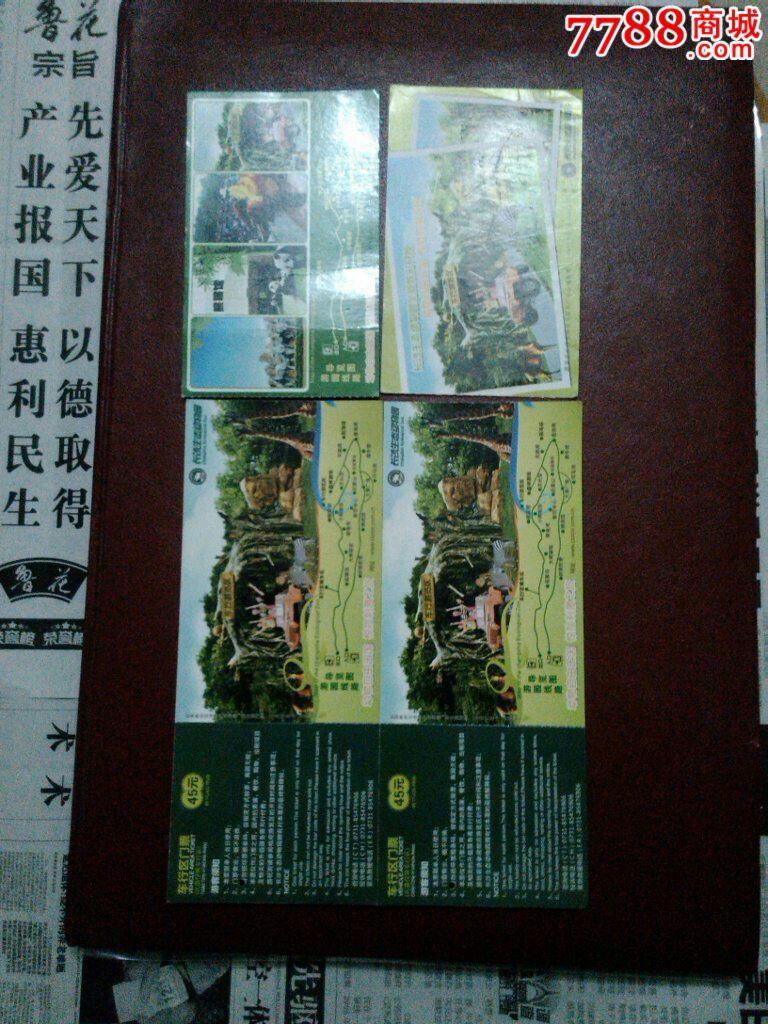 长沙野生动物园门票4张