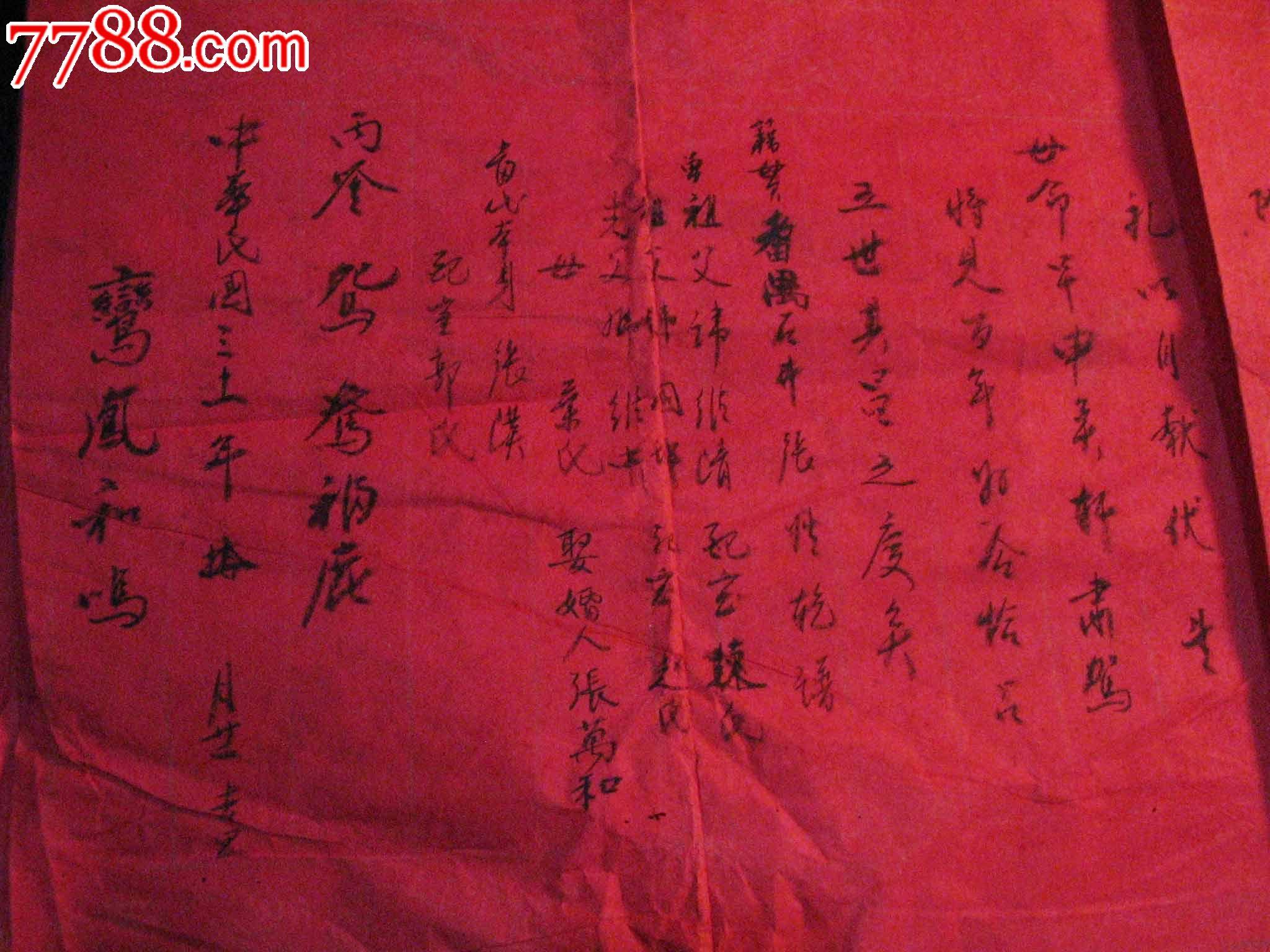 长一米多的抗战时期木刻金色花纹,毛笔书写的婚书一套图片